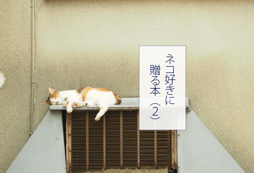 ネコ好きに贈る本(C)エア書店・コガネブックス