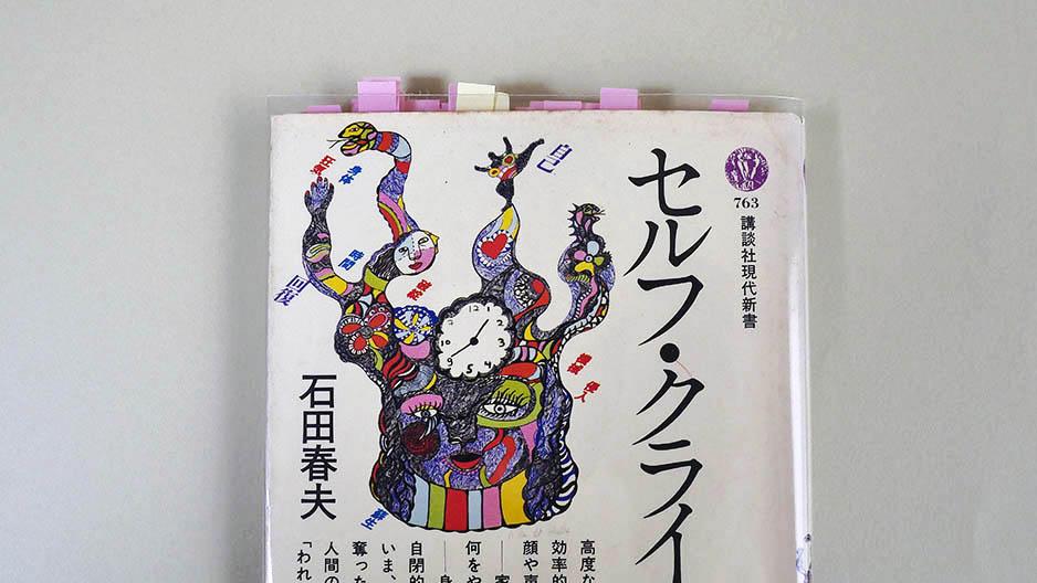 『セルフ・クライシス』石田春夫著 (C)コガネブックス ネット上の架空の本屋さん